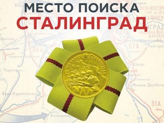 Волгоградские поисковики приступили к реализации проекта «Место поиска – Сталинград»