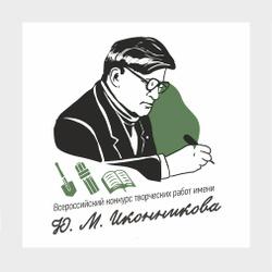 Всероссийский конкурс творческих работ имени Ю.М. Иконникова