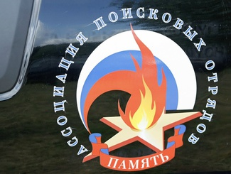 Поисковики проведут «Вахту Памяти» под Калининградом