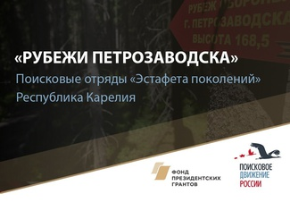 Проект «Рубежи Петрозаводска»