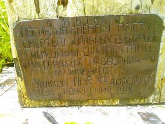 Останки неизвестного защитника Отечества обнаружены поисковиками в ходе экспедиции в Московской области