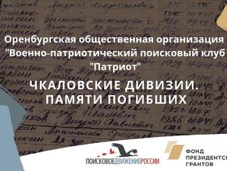 В Оренбургской области стартовал проект «Чкаловские дивизии. Памяти погибших»