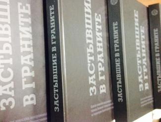 Вологодские поисковики представят каталог воинских захоронений «Застывшие в граните»