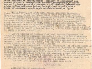 Обнародованы документы о расстрелах и сожжении 66 жителей псковской деревни Гарниково
