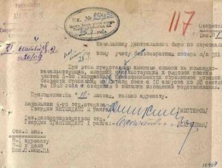 Московские поисковики установили судьбу красноармейца Константина Яковлевича Самодурова