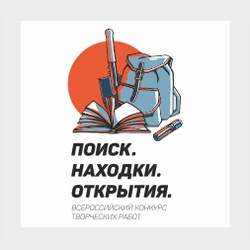 Всероссийский конкурс творческих работ «Поиск. Находки. Открытия»
