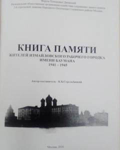 Книга памяти Измайловского рабочего городка
