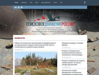 У сахалинского регионального отделения «Поискового движения России» появился собственный сайт
