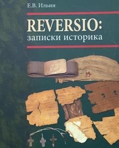 Reversio: записки историка