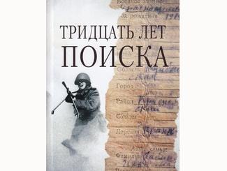 Книга, посвящённая 30-летию НОМОПО «Курган», вышла в Нижнем Новгороде