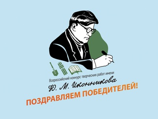 Подведены итоги Пятого всероссийского конкурса им.Ю.М.Иконникова