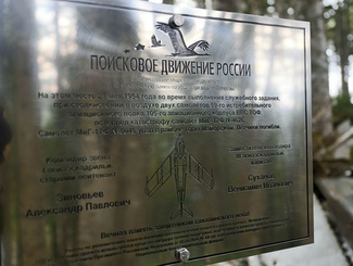 Сахалинские поисковики установили памятную табличку месте крушения самолета МиГ-17