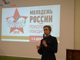 Участники форума  «Молодёжь России – Поколению Победителей» обсудили документальный фильм «Васенин»