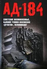 Ад-184