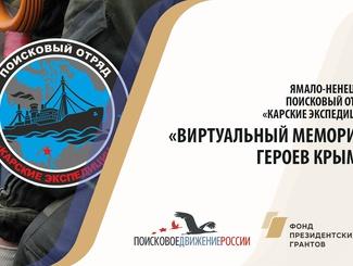 Проект «Виртуальный мемориал героев Крыма» Ямало-ненецкого поискового отряда «Карские экспедиции»