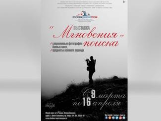 Сахалинские поисковики открывают выставку «Мгновения поиска»