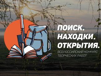 «Поисковое движение России» объявляет V Всероссийский конкурс творческих работ «Поиск. Находки. Открытия»