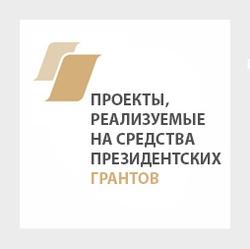 Проекты, реализуемые на средства президентских грантов