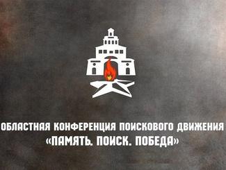 Традиционная областная поисковая конференция «Память. Поиск. Победа» пройдет во Владимире