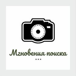 Фотоконкурс «Мгновения поиска»
