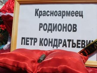 Церемония прощания с красноармейцем Петром Кондратьевичем Родионовым состоялась в Чувашии