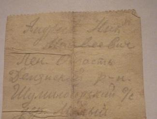 Карельские поисковики передадут останки погибшего в 1941-ом году солдата из Демянского района для захоронения на малой Родине