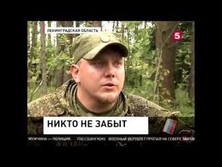 Репортаж 5 канала о работе поисковиков в Ленинградской области
