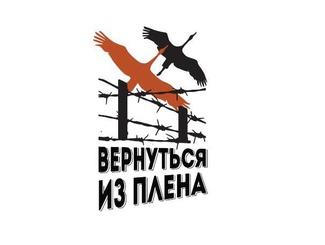 Межрегиональный семинар-практикум «Вернуться из плена» пройдет в городе Ржев