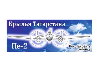 Поисковики продолжают реализацию проекта «Крылья Татарстана»