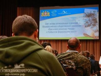 Второй день Слета актива региональных отделений «Поискового движения России» Уральского федерального округа