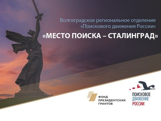 Проект «Место поиска – Сталинград»
