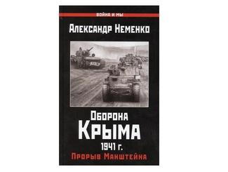 Вышла в свет книга севастопольского поисковика Александра Неменко «Оборона «Крыма 1941г. Прорыв Манштейна»