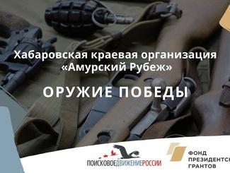 Проект «Оружие Победы» Хабаровской краевой организации «Амурский Рубеж»