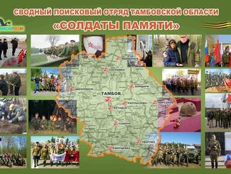 Межрегиональная ассамблея поисковых отрядов «Грани поиска - грани патриотизма» пройдет в Тамбове