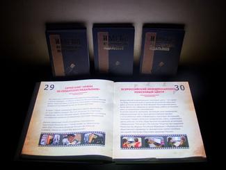 """Интерактивная книга на выставке """"Имена из солдатских медальонов"""""""