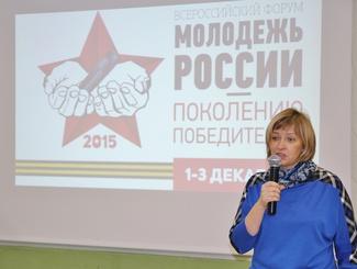 Форум «Молодёжь России – Поколению Победителей» пройдет в Московской области