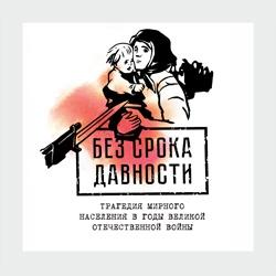 Без срока давности: трагедия мирного населения СССР  в годы Великой Отечественной войны 1941 – 1945