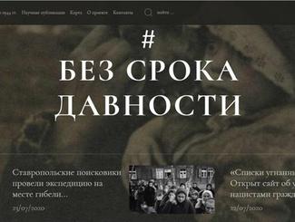 Псковский архив презентовал сайт «Без срока давности»