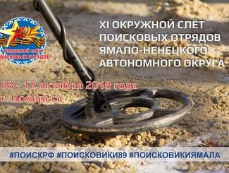XI окружной слёт поисковых отрядов Ямало-Ненецкого автономного округа стартует в Ноябрьске