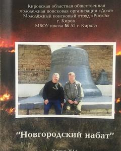 Новгородский набат