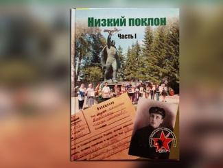 Книгу «Низкий поклон» представили поисковики Томской области