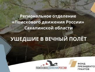 Проект «Ушедшие в вечный полёт» Регионального отделения «Поискового движения России» Сахалинской области