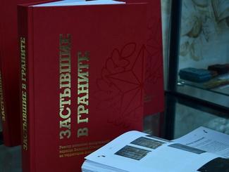 Презентация книги–реестра воинских захоронений «Застывшие в граните» состоялась в Вологодской области