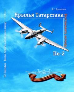 Книга «Крылья Татарстана». Восстановить легенду»