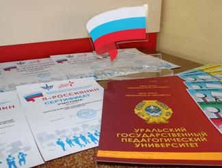 Активисты студенческого поискового отряда «Стикс» провели для студентов УрГПУ интеллектуально-исторический поединок «Я – россиянин»