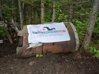 Сахалинские поисковики установили имена погибших летчиков экипажа штурмовика ИЛ-2