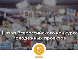 Стартовал прием заявок на III этап Всероссийского конкурса молодежных проектов