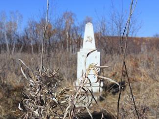 Амурские поисковики нашли потерянную могилу красноармейца Михаила Романцова