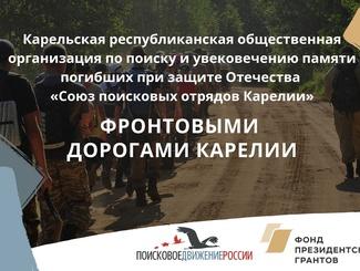 Проект «Фронтовыми дорогами Карелии» Общественной организации «Союз поисковых отрядов Карелии»