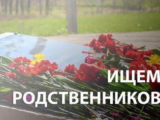 Челябинские поисковики разыскивают родных красноармейца Василия Петровича Маслова